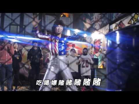 葉復台(舞棍阿伯)_不老骨頭_REMIX版MV by Music Go!(音樂AP趴趴Go)