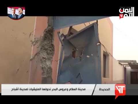 قناة اليمن اليوم - نشرة الثامنة والنصف 21-07-2019