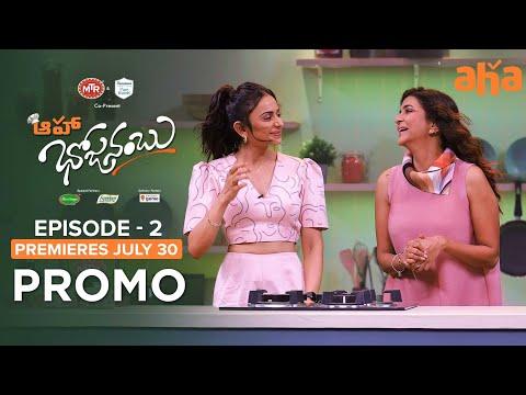 Episode 2 promo: aha Bhojanambu ft. Rakul Preet, Lakshmi Manchu