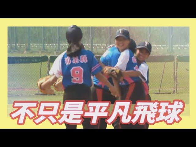 終於接到!女棒球員接球後感動落淚