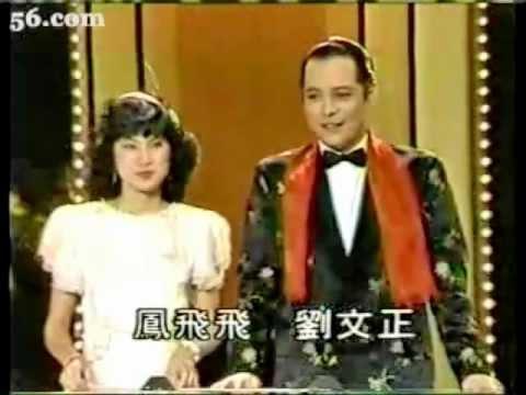 刘文正vs鳳飛飛-1984年金钟奖 (頒獎交棒)