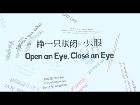 蔡依林 Jolin Tsai - 睁一只眼闭一只眼 - Lyrics and Translation