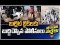 Police Destroyed Bullet Bike Silencer For Violating Regulations | Katti Katar Varthalu | 10TV News
