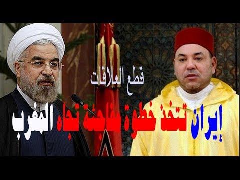 بالفيدو..بعد قطع العلاقات معها إيران تتخذ خطوة غير متوقعة ضد المغرب
