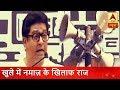 Raj Thackeray advises Muslims to offer Namaaz at home