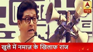 Raj Thackeray advises Muslims to offer Namaaz at home..