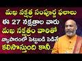 మఖ నక్షత్రం సంపూర్ణ ఫలాలు | 2021 Makha Nakshatram Characteristics | Astrologer Nanaji Patnaik