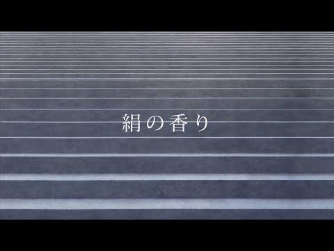 夕食ホット「絹の香り」  Yushoku-Hot - kinu no kaori