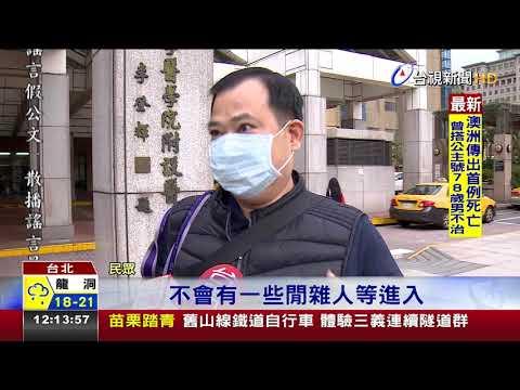台爆院內感染各大醫院戒備防疫全面升級