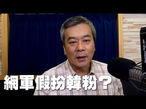 '19.05.07【小董真心話】網軍假扮韓粉?