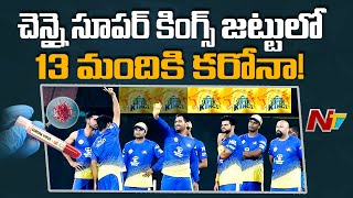 IPL 2020: Several CSK members tested positive for Covid-19..