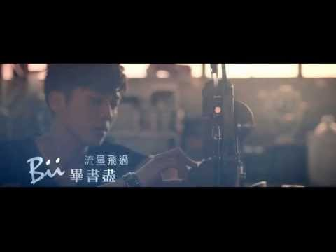 Bii 畢書盡【流星飛過】MV Teaser  Eagle Music official