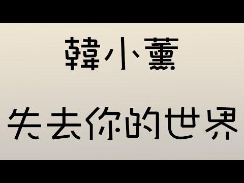 韓小薰 - 失去你的世界