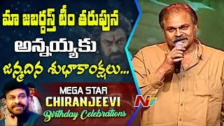 Nagababu Heartly Birthday Wishes To Chiranjeevi..