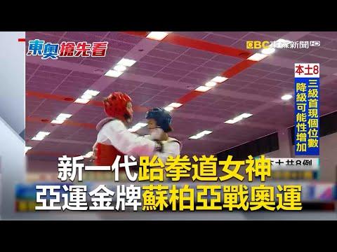 新一代跆拳道女神 亞運金牌蘇柏亞戰奧運@東森新聞 CH51