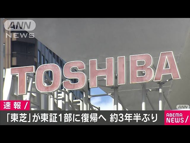 Toshiba rebounds to prime TSE tier