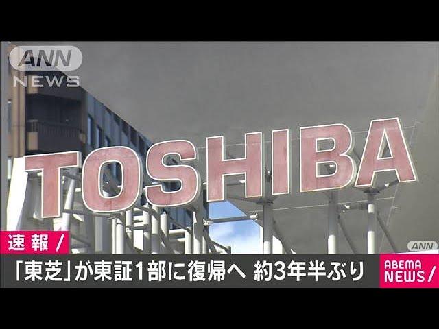 Toshiba rebounds to prime TSE tier