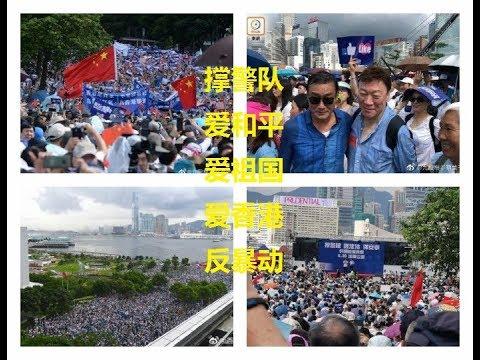 """""""香港630""""16万人冒雨撑警队,谭咏麟、梁家辉等参加;林郑月娥:我还没死呢,坚决不退让。"""