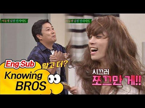 [오늘 '종미'가 바람을 핍니다] 화난 '쪼꼬미' 수근(Lee Soo Geun),