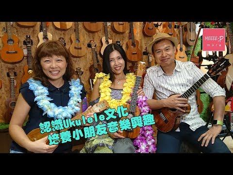 認識Ukulele文化 培養小朋友音樂興趣