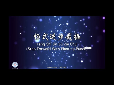 Yáng Shì Jìn Bù Zāi Chuí (Step Forward with Planting Punch)