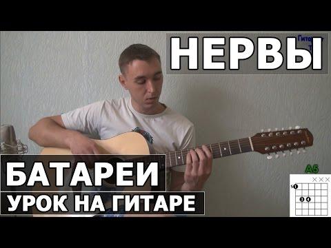 Нервы - Батареи (Видео урок как играть на гитаре)