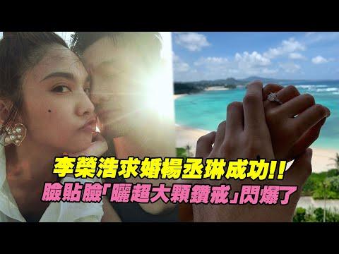 李榮浩求婚楊丞琳成功!! 臉貼臉「曬超大顆鑽戒」閃爆了