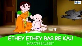 Ethe Ethe Bas Re Kau - Marathi Balgeet Video Song | Marathi Kids Songs