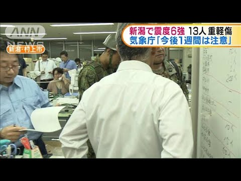 新潟で震度6強 一時津波注意報も 13人重軽傷(19/06/19)