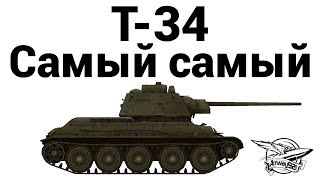 Т-34 - Самый самый