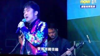 毛記分獎典禮2015 - 想搭很難 (張崇基 張崇德) YouTube 影片