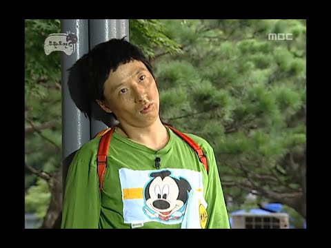 Infinite Challenge, As You Please(1) #06, 네 멋대로 해라(1) 20070901