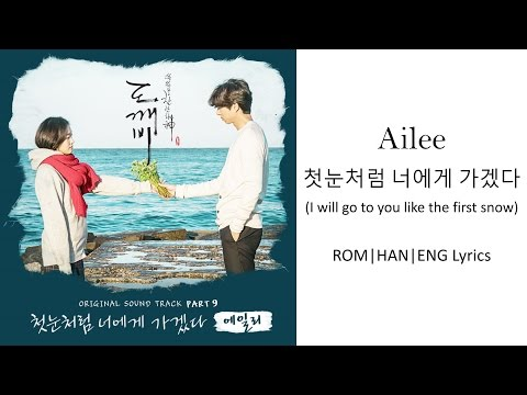 Ailee - 첫눈처럼 너에게 가겠다 (I will go to you like the first snow) [HAN|ROM|ENG Lyrics]