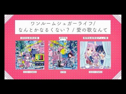 【XFD】「ワンルームシュガーライフ / なんとかなるくない? / 愛の歌なんて」 / ナナヲアカリ