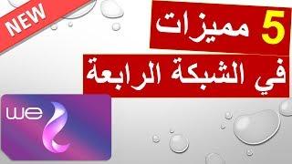 5 مميزات هتخليك تحول لشبكة المصرية للاتصالات الجديدة     -