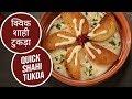 क्विक शाही टुकड़ा | Quick Shahi Tukda | Sanjeev Kapoor Khazana