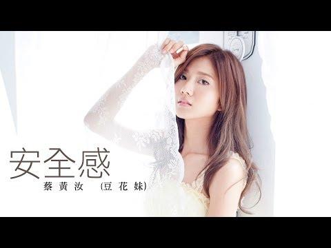 蔡黃汝 豆花妹-2014全新單曲『安全感』官方版 MV