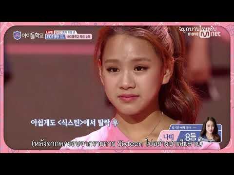 [ซับไทย] Idol School EP1 - เหตุผลที่นัตตี้ออกจาก JYP