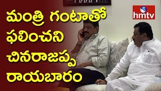 Chinnarajappa fails to convince Ganta!..