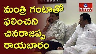 Chinnarajappa fails to convince Ganta!..