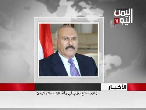 الزعيم علي عبدالله صالح: يعزي في وفاة عبدالسلام كرمان