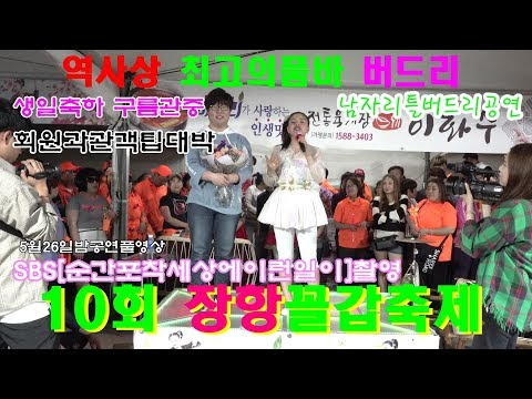 ♥버드리♥ 5월26일 남자버드리 SBS[순간포착 세상에 이런일이] 장항꼴갑축제에서촬영