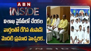 Vizag TDP Leaders To Join YSRCP- Inside..