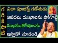 గణేశ పంచరత్న స్తోత్రం #2   Ganesha Pancharatna Stotram   Garikapati NarasimhaRao Latest Speech