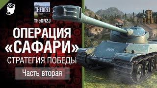 Стратегия победы Операция Сафари - Часть 2 - от TheDRZJ