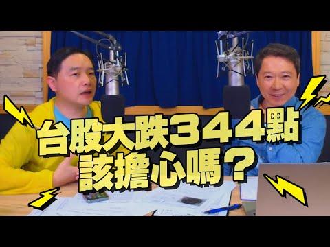 '21.05.03【財經一路發】孫慶龍分析「台股大跌344點,該擔心嗎?」