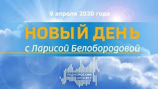 «Новый день с Ларисой Белобородовой», эфир от 9 апреля 2020 года