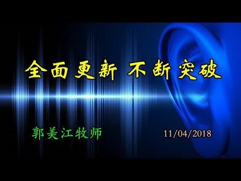 【全面更新 不断突破】郭美江牧师-永乐镇加略山城市教会CCCSJ-11/04/2018