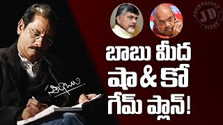 Amit Shah & Co Game Plan On Chandrababu!- Journalist D..