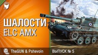 Шалости на ELC AMX - Выпуск №5 - от TheGUN и Pshevoin